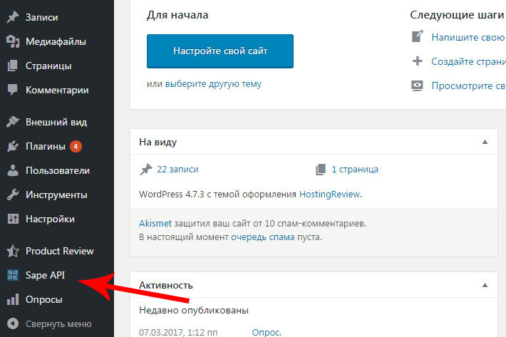 Плагин Sape API в панеле WordPress