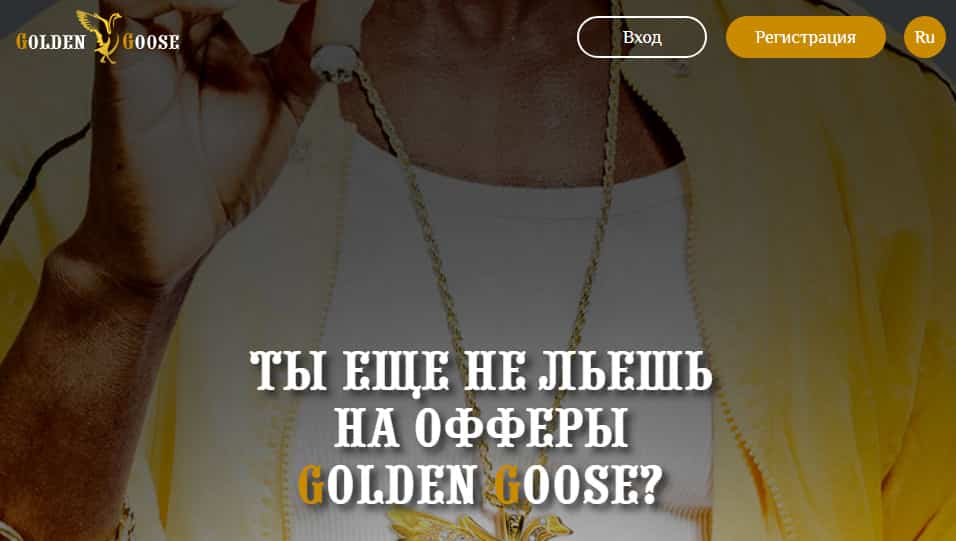 Обзор вап клик партнерки Golden Goose