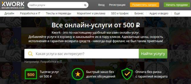 Фриланс нового поколения. всё за 500 рублей. работа удаленным переводчиком с английского языка