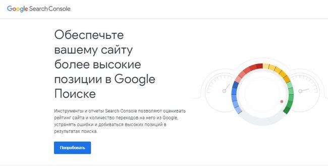 Регистрация в Google Search Console шаг 1