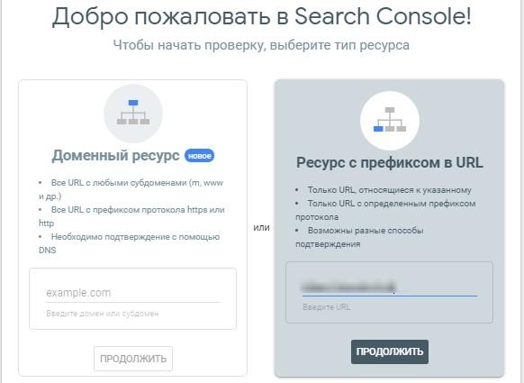 Регистрация в Search Console шаг 2