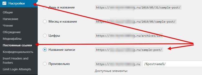 Установка правильной структуры URL адресов страниц сайта