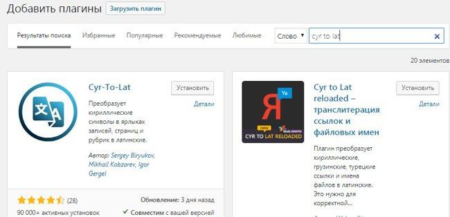 Плагин для преобразования кириллических адресов сайта в латиницу