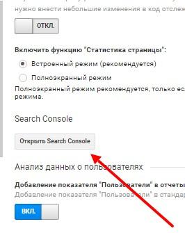 Привязка Search Console к Google Аналитика шаг 3