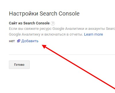 Привязка панели вебмастера к Google Аналитика шаг 4