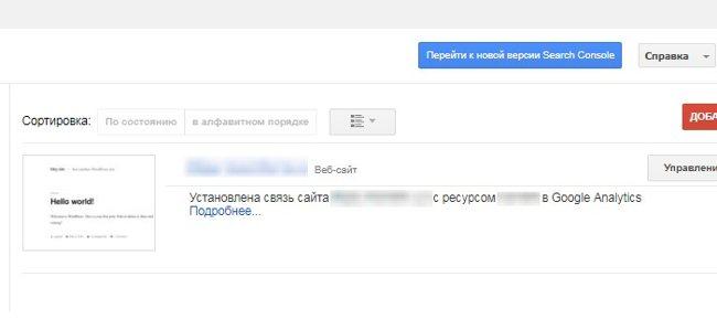 Привязка Google Search Console к Google Аналитика шаг 5