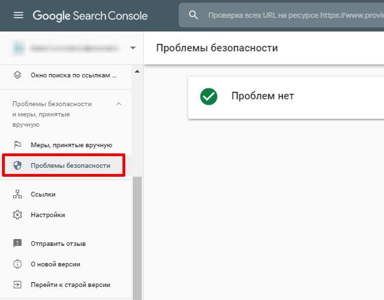 Проверка безопасности сайта в Google Search Console