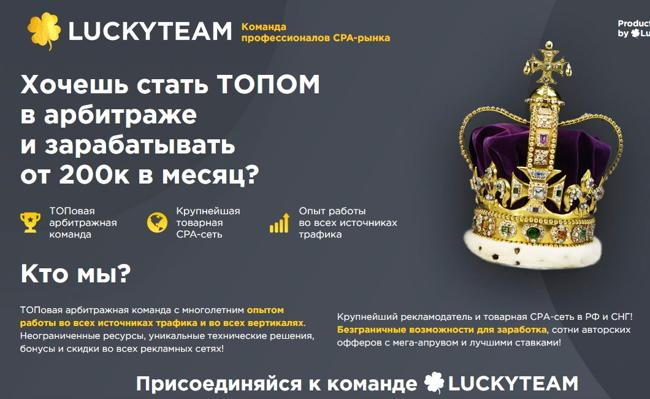 Сайт LUCKYTEAM