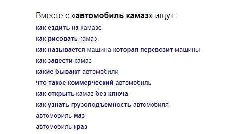 Блок с похожими запросами в Яндекс