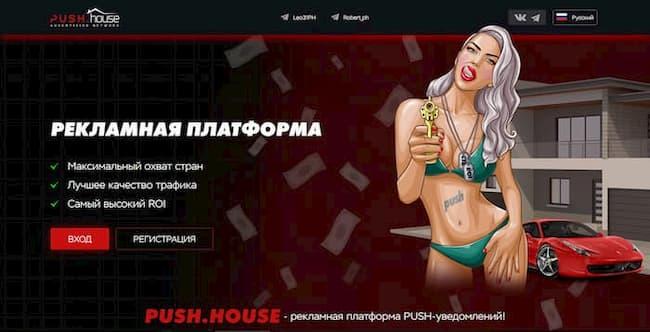 сайт Push.house