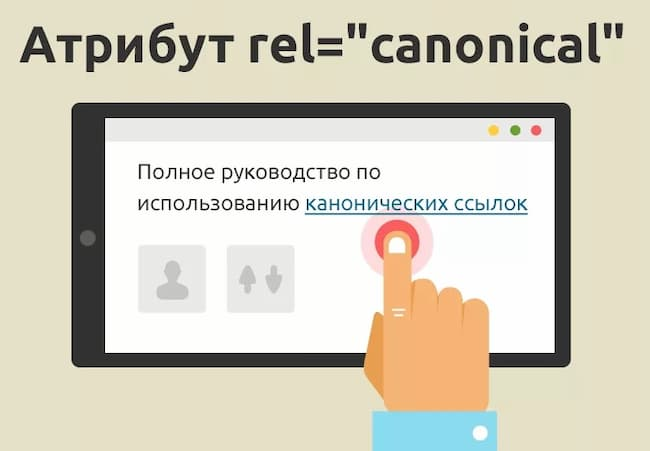 Тег canonical – объяснение простыми словами.