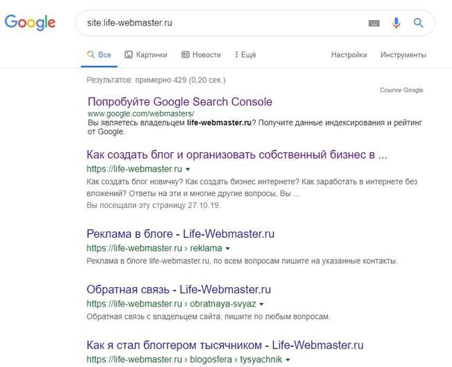 Проверка индексации сайта в Гугл
