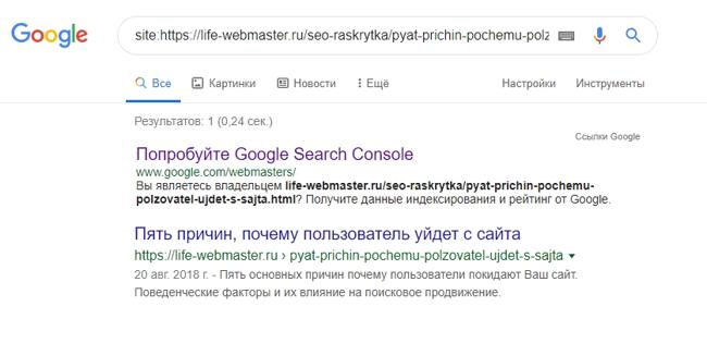 Проверка индексации страницы в Гугл