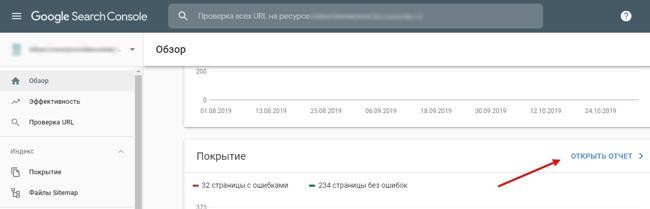 Ппроверка индексации сайта в Google Search Console - Шаг 1