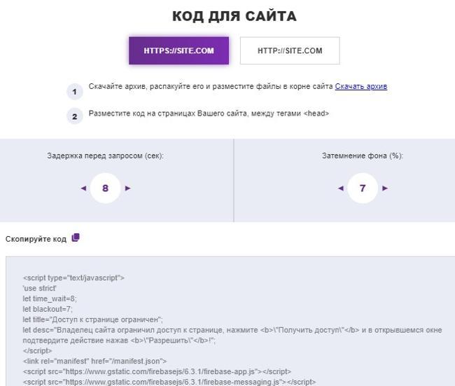 Программный код для вставки на сайт