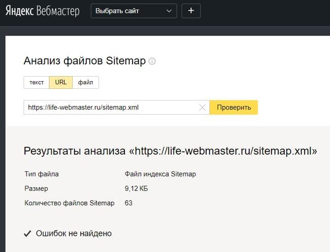 Проверка карты сайта в яндекс валидаторе