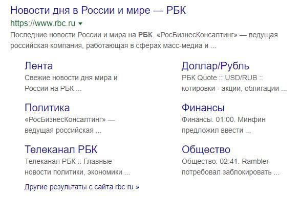 Дополнительные ссылки для сайта в поиске Google