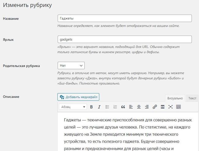Окно редактирования категорий на сайте WordPress