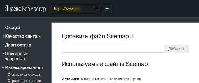 Форма для отправки XML картый сайта в Яндекс Вебмастер