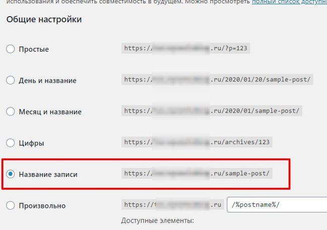 Настройка вида URL на сайте WordPress