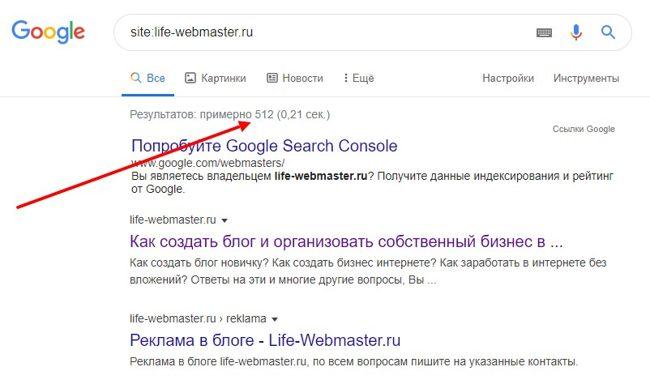 Просмотр проиндексированных страниц в Гугл