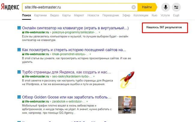 Просмотр проиндексированных страниц в Яндекс