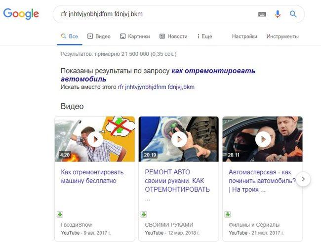 Просмотр поисковой выдачи по ключевым словам, набранным с ошибочной раскладкой клавиатуры
