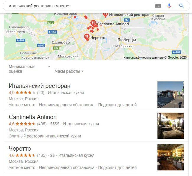 Поисковая выдача Гугл по запросу - Итальянский ресторан в Москве