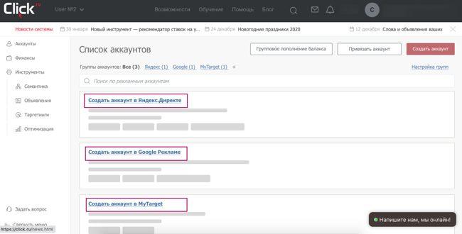 Кабинет Click.ru