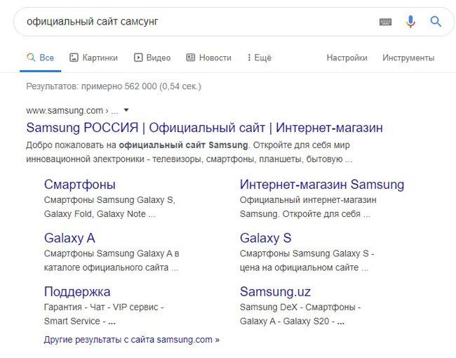 Поиск в гугл официального сайта самсунг