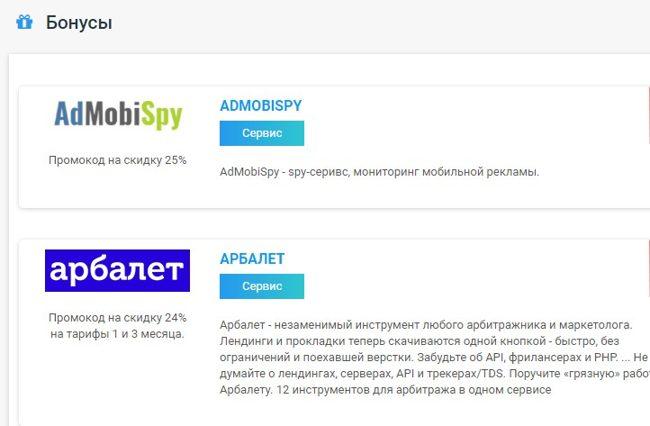 Промокоды в Aivix.com