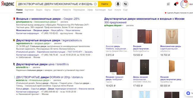 Запрос - двухстворчатые двери в Яндекс