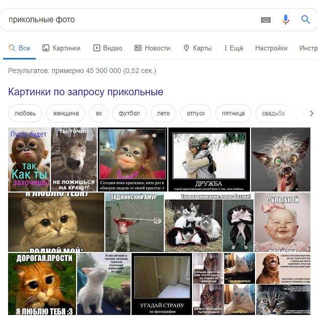 Запрос на поиск прикольных картинок в поиске Гугл