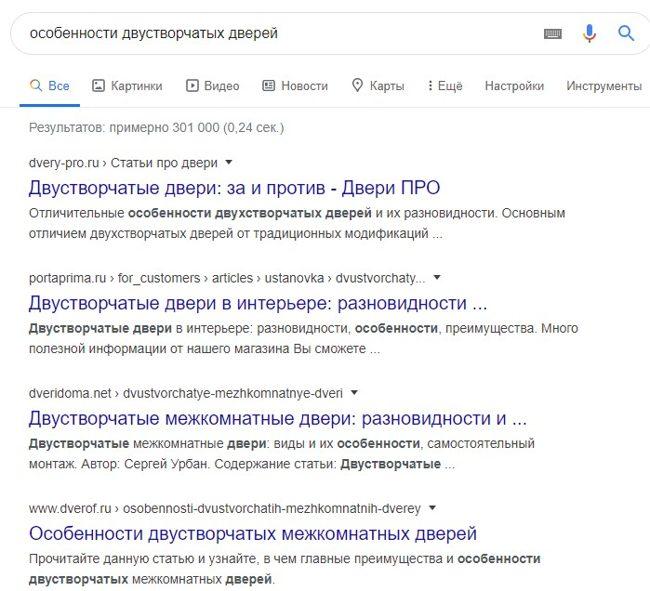 Запрос - особенности двухстворчатых дверей сделаный в Гугл