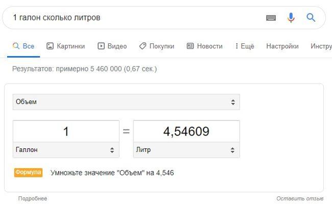 Запрос о том, сколько литров в одном галоне в поиске Гугл