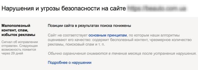 Уведомление Яндекс о малополезном контенте