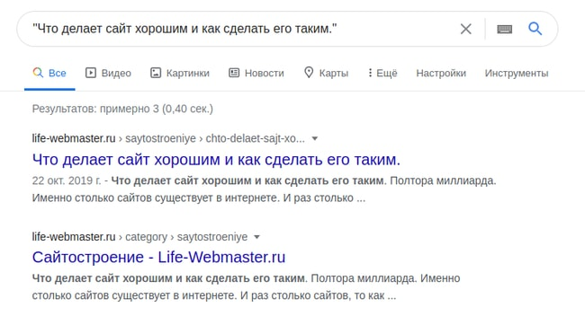 Поиск копий сайта