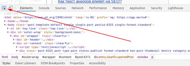 Переход в режим Select an element в Гугл браузере
