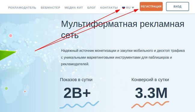 Выбор языка и переход к регистрации в Clickadu.com