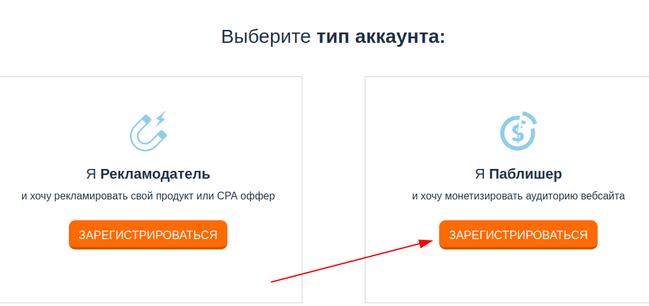 Выбор типа аккаунта в Clickadu.com
