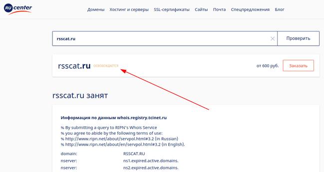 Проверка домена в руцентре