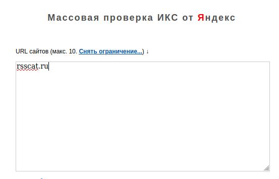 Массовая проверка ИКС сайтов