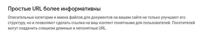 Рекомендация Гугл по поводу URL