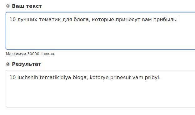 Перевод кирилицы в латиницу