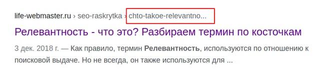 Обрезанный в поиске URL адресд