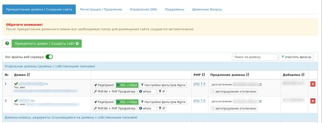 Панель веб-хостинга