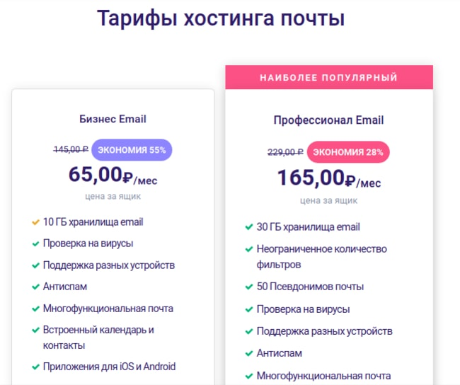 Тарифы на емейл хостинг