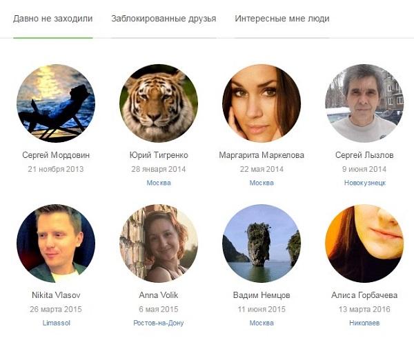 мои друзья вконтакте