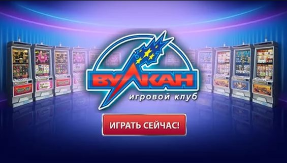 Обзор сайта виртуального казино Вулкан