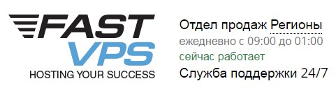 хостинг fastvps